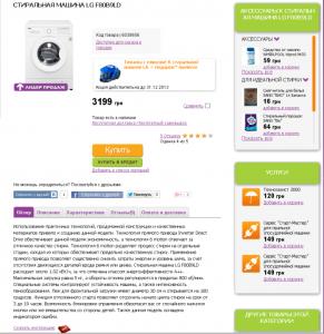 Страница товара Интернет-магазина бытовой техники