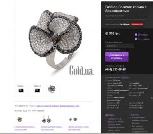 Страница товара Интернет-магазина ювелирных изделий