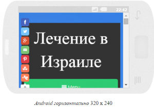 Сайт на Android-320x240