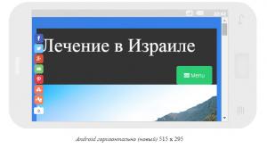 Сайт на Android-515x295