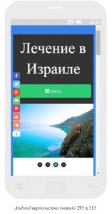 Сайт на Android-295x515