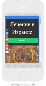 Сайт на Iphone-320x480