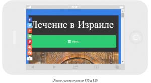 Сайт на Iphone-480x320