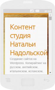Как выглядит сайт в Android-240x320
