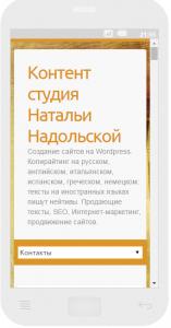 Как выглядит сайт в Android-295x515