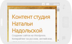 Как выглядит сайт в Android-320x240