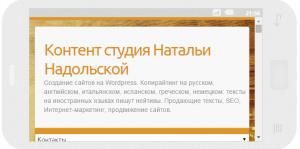 Как выглядит сайт в Android-515x295