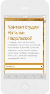 Как выглядит сайт в iPhone-320x480