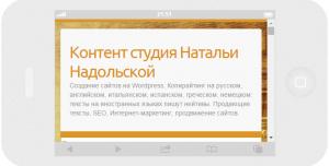 Как выглядит сайт в iPhone-480x320