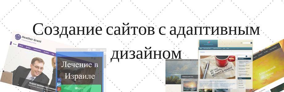 Создание сайтов с адаптивным дизайном