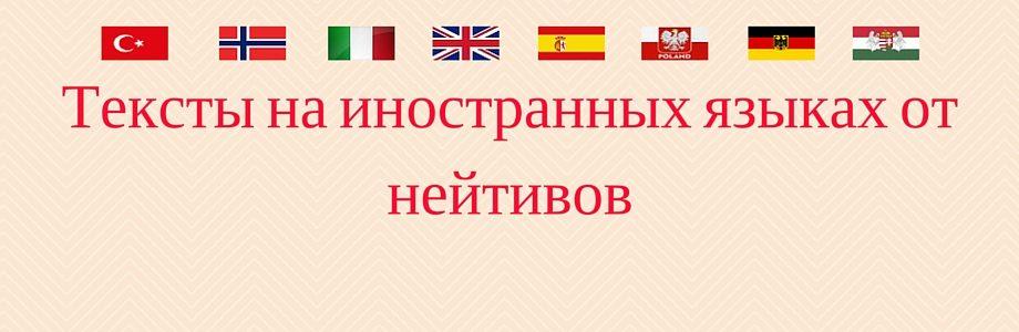 Тексты на иностранных языках от нейтивов