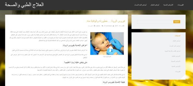 Копирайтинг на арабском: ротавирусная инфекция – причины, лечение
