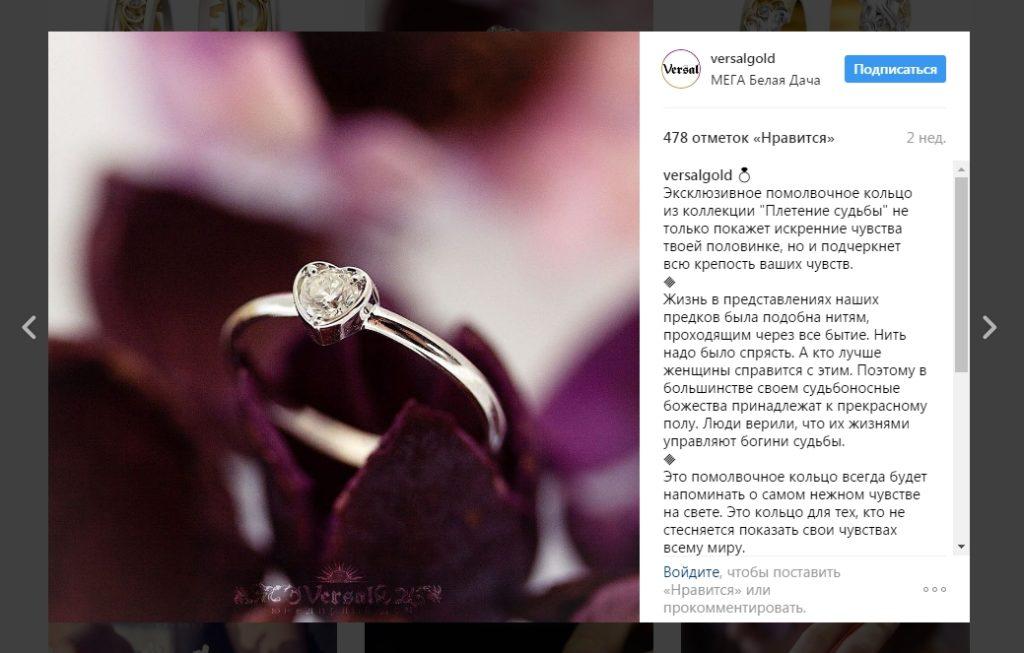 """Помолвочное кольцо из коллекции """"Плетение судьбы"""""""