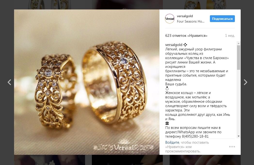 """Обручальные кольца из коллекции """"Чувства в стиле Барокко"""""""