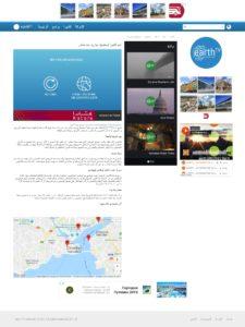 Описание Стамбула на арабском для EarthTV