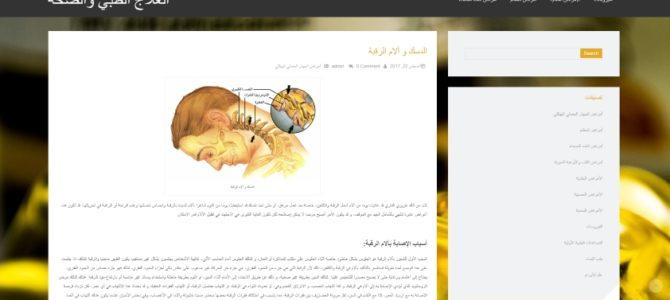 Медицинский копирайтинг на арабском: боль в шее