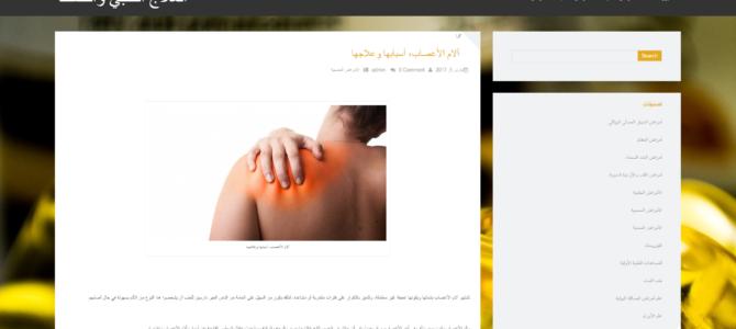 Копирайтинг на арабском: невралгия, её симптомы и способы лечения