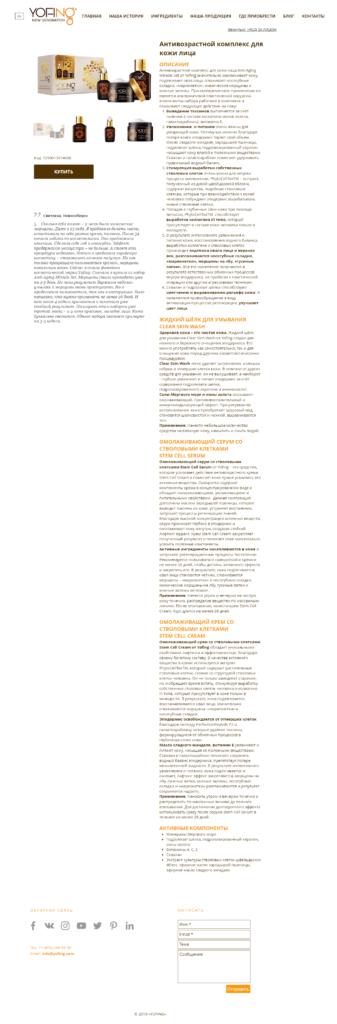 Копирайтинг по косметике: описание товара - Антивозрастной комплекс для кожи лица