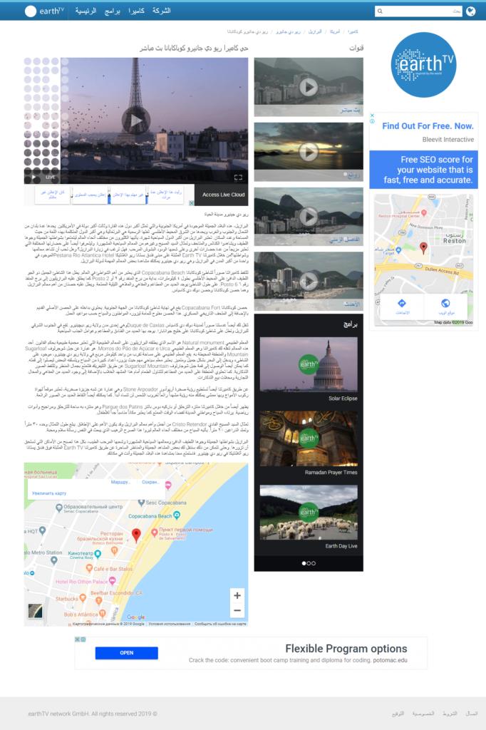 Контент на арабском о Рио-де-Жанейро