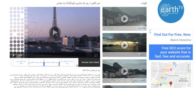 Мультиязычный контент о Рио-де-Жанейро для проекта EarthTV