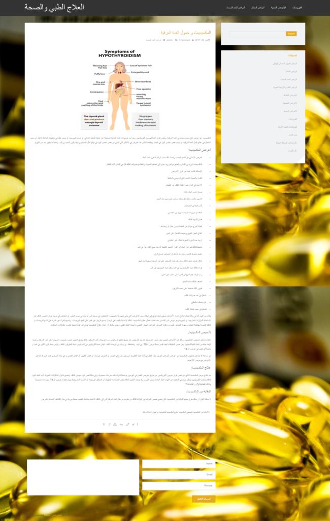 Копирайтинг на арабском: микседема - причины, симптомы, лечение, профилактика