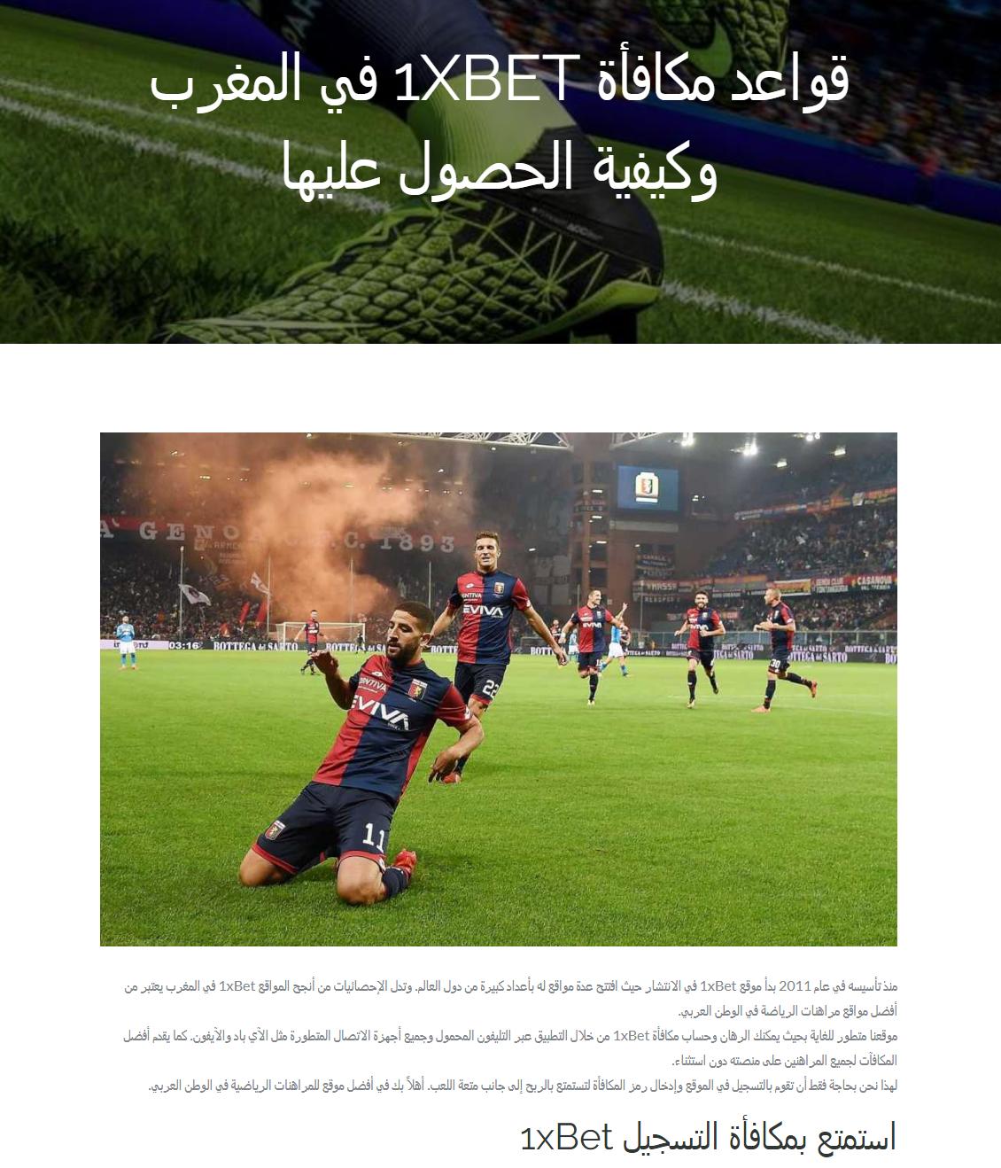 Копирайтинг на арабском на тему беттинга